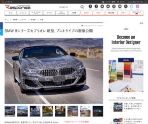 BMW 8シリーズカブリオレ 新型、プロトタイプの画像公開 | レスポンス(Response.jp)