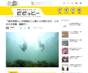 「海女見習い」の地域おこし隊2人が独り立ち これからも宗像・鐘崎で! | ニュース | 福岡ふかぼりメディア ささっとー
