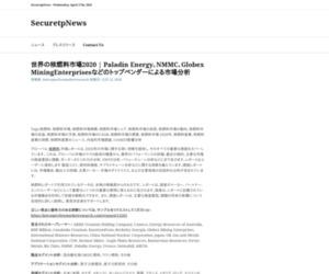 世界の核燃料市場2020   Paladin Energy、NMMC、Globex MiningEnterprisesなどのトップベンダーによる市場分析 – securetpnews