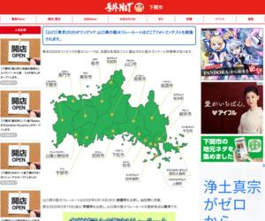 【山口】東京2020オリンピック 山口県の聖火リレールートはどこ?フォトコンテストも実施されます。 | 号外NET 下関市