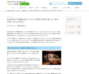 東京都北区で葬儀屋を探し中の方へ家族葬と密葬の違いをご紹介・お問い合わせは京花へ | まごころある暖かい葬儀・お葬式・区民葬の相談は東京都板橋区京花葬儀社へ