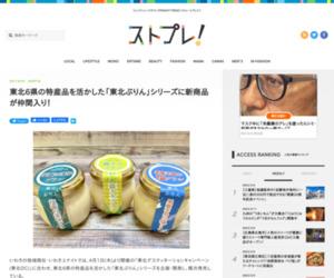 東北6県の特産品を活かした「東北ぷりん」シリーズに新商品が仲間入り! - STRAIGHT PRESS[ストレートプレス]