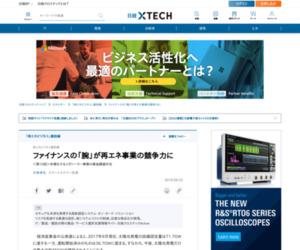ファイナンスの「腕」が再エネ事業の競争力に | 日経 xTECH(クロステック)