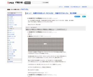 おーい! 札幌市中央区レオーネビル202 大嘘付きゴミおっさん 西川英樹!