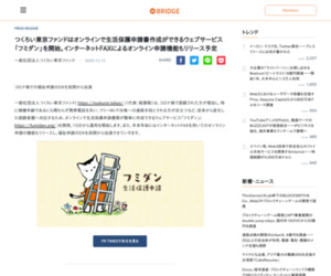 つくろい東京ファンドはオンラインで生活保護申請書作成ができるウェブサービス「フミダン」を開始。インターネットFAXによるオンライン申請機能もリリース予定 | BRIDGE(ブリッジ)テクノロジー&スタートアップ情報