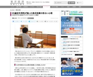 65歳定年男性が陥った株式投資の危ない心理   家計・貯金   東洋経済オンライン   経済ニュースの新基準
