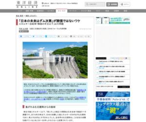 「日本の未来はダム次第」が誇張ではないワケ | 資源・エネルギー | 東洋経済オンライン | 経済ニュースの新基準