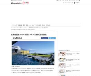 温泉総選挙2020!年間ランキング発表【部門賞別】(2021年2月12日)|ウーマンエキサイト(1/2)