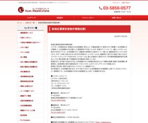 新宿区賃貸空室物件情報収集! | 足立区の賃貸ならエース・リアルエステート
