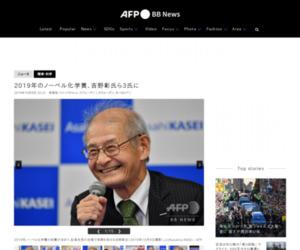 2019年のノーベル化学賞、吉野彰氏ら3氏に 写真15枚 国際ニュース:AFPBB News
