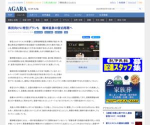 県民向けに特別プランも 龍神温泉の宿泊再開へ:紀伊民報AGARA