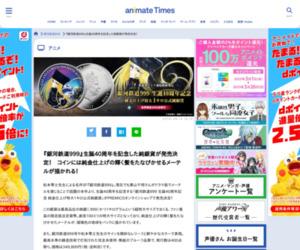 『銀河鉄道999』生誕40周年を記念した純銀貨が発売決定! | アニメイトタイムズ