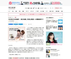 司法取引を初適用 東京地検、外国公務員への贈賄事件で:朝日新聞デジタル