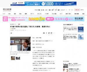 87歳で突然の退去通知、「長生き」を後悔 絶望の先に:朝日新聞デジタル