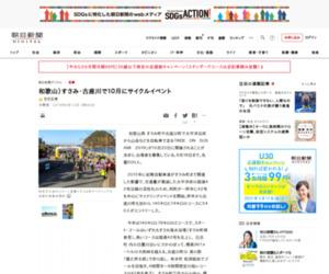 和歌山)すさみ・古座川で10月にサイクルイベント:朝日新聞デジタル