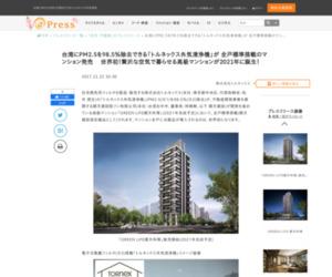 台湾にPM2.5を98.5%除去できる「トルネックス外気清浄機」が全戸標準搭載のマンション発売 世界初!贅沢な空気で暮らせる高級マンションが2021年に誕生!|プレスリリース配信サービス【@Press:アットプレス】