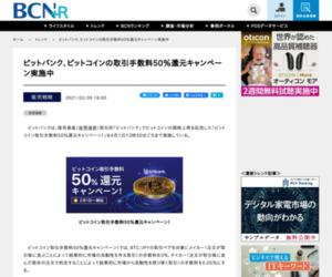 ビットバンク、ビットコインの取引手数料50%還元キャンペーン実施中 - BCN+R