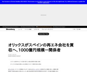 オリックスがスペインの再エネ会社を買収へ、1000億円規模ー関係者 - Bloomberg