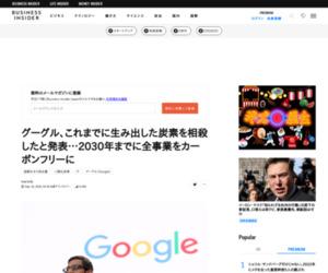 グーグル、これまでに生み出した炭素を相殺したと発表…2030年までに全事業をカーボンフリーに   Business Insider Japan