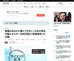資源はあるのに導入できない。日本の再生可能エネルギー利用を阻む「制度設計」の欠陥   Business Insider Japan