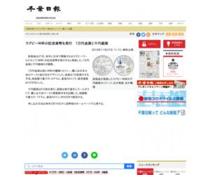 ラグビーW杯の記念貨幣を発行 | 千葉日報オンライン