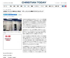 出所者に「キリストとの触れ合いの場」を マザーハウス、カフェ開設でクラウドファンディング : 社会 : クリスチャントゥデイ