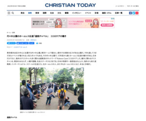 代々木公園のホームレス伝道「通路チャペル」 ココロケアの働き : 宣教 : クリスチャントゥデイ