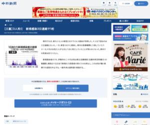 【三重】3人死亡 新規感染3日連続で1桁 :中日新聞Web