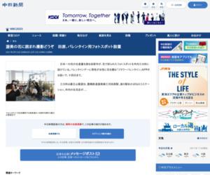 渥美の花に囲まれ撮影どうぞ 田原、バレンタイン用フォトスポット設置:中日新聞Web