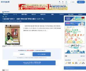 <近江食べ歩き> 米原・伊吹の里「伊吹大根ロールケーキ」:中日新聞Web