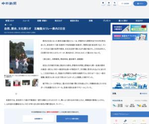 自然、歴史、文化照らす 五輪聖火リレー県内2日目:中日新聞Web