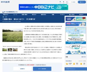 <湖国の恵み 食をみつめて> (5)多賀そば :中日新聞Web