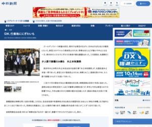GW、行楽地ににぎわいも:中日新聞Web