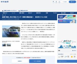 産業や観光、再生可能エネルギー事業を積極推進へ 美浜町ビジョン改定:中日新聞Web