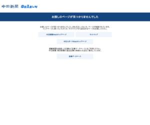 https://www.chunichi.co.jp/article/nagano/20200213/CK2020021302000011.html