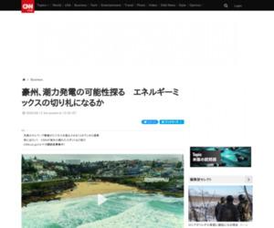 CNN.co.jp : 豪州、潮力発電の可能性探る エネルギーミックスの切り札になるか - (1/2)