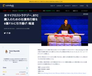 米マイクロストラテジー、BTC購入のための社債発行額を5億ドルに引き揚げ:報道 | coindesk JAPAN | コインデスク・ジャパン