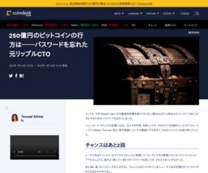 250億円のビットコインの行方は──パスワードを忘れた元リップルCTO | coindesk JAPAN | コインデスク・ジャパン