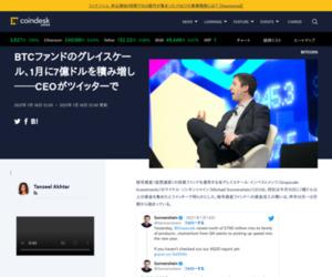 BTCファンドのグレイスケール、1月に7億ドルを積み増し──CEOがツイッターで | coindesk JAPAN | コインデスク・ジャパン