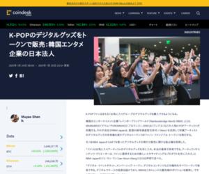 K-POPのデジタルグッズをトークンで販売:韓国エンタメ企業の日本法人 | coindesk JAPAN | コインデスク・ジャパン