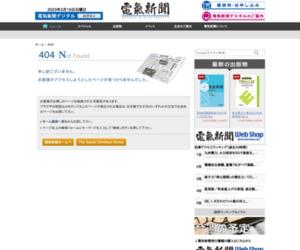 中国電力、島根3号機の安全審査を申請/建設中では2基目 | 電気新聞ウェブサイト