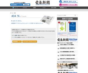[北海道地震]計画停電回避へ綱渡り/供給力353万kWに対し需要345万kW   電気新聞ウェブサイト