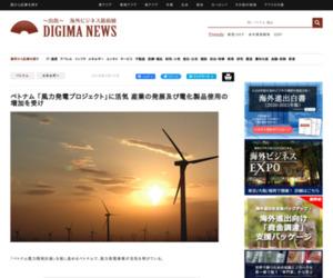 ベトナム 「風力発電プロジェクト」に活気  産業の発展及び電化製品使用の増加を受け | 海外ビジネスニュースを毎日配信!− DIGIMA NEWS