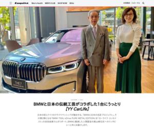 BMWと日本の伝統工芸がコラボした1台にうっとり【YY CarLife】