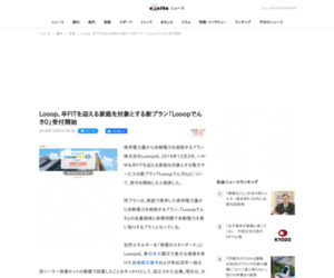 Looop、卒FITを迎える家庭を対象とする新プラン「Looopでんき0」受付開始 (2019年12月5日) - エキサイトニュース