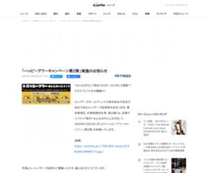 「ハッピーアワーキャンペーン第2弾」実施のお知らせ (2020年10月5日) - エキサイトニュース