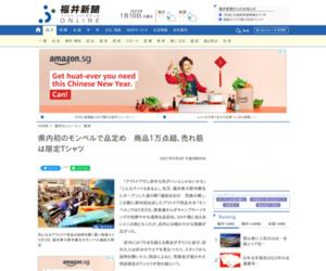 県内初のモンベルで品定め 商品1万点超、売れ筋は限定Tシャツ | 経済 | 福井のニュース | 福井新聞ONLINE