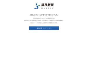 坂井、あわら沖に洋上風力発電計画 3共同企業体、30基規模も | 経済 | 福井のニュース | 福井新聞ONLINE