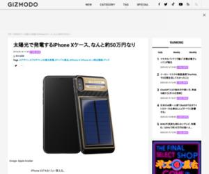 太陽光で発電するiPhone Xケース、なんと約50万円なり | ギズモード・ジャパン
