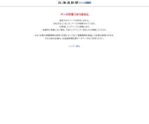 北電労組、2年連続ベア要求見送り 18年春闘 泊再稼働見通せず:どうしん電子版(北海道新聞)